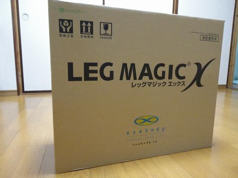 レッグマジックXを購入。